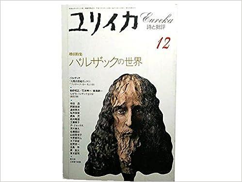 ユリイカ 1994年 12月 増頁特集 ...
