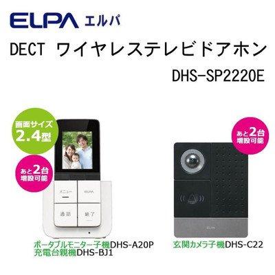 配線工事不要で つながる ひろがる ELPA エルパ DECT ワイヤレステレビドアホン ポータブルモニター子機1台充電台親機1台玄関カメラ子機1台 DHS-SP2220E B07DB9L7BJ 23367