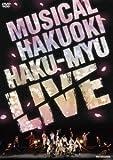 ミュージカル 薄桜鬼 HAKU-MYU LIVE(DVD)