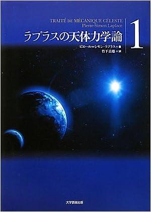 ラプラスの天体力学論第1巻 | ピ...