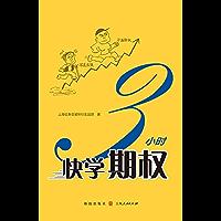 3小时快学期权 (快学投资系列丛书)