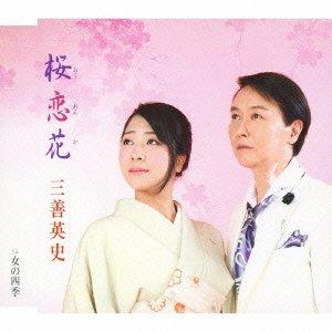 SAKURA KOI BANA/ONNA NO SHIKI /