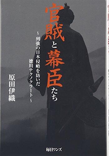 官賊と幕臣たち―列強の日本侵略を防いだ徳川テクノクラート