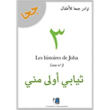 Livre n°3 Joha - ثِيَابِي أُولَى مِنِّي -: Arabe/Français Bilingue (French Edition)