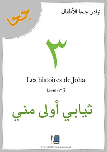 Amazon Com Livre N 3 Joha ث ي اب ي أ ول ى م ن ي Arabe