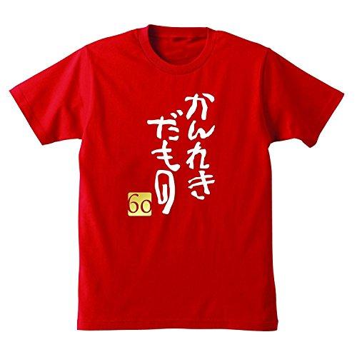 モード老人ジェットシャレもん 還暦祝い プレゼント Tシャツ【赤】かんれきだもの 贈り物 父 母
