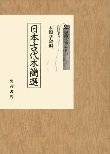 日本古代木簡選(木簡学会編)