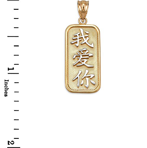 14K Two-Tone Yellow Gold Chinese ''I Love You'' Symbol Necklace (20.0) by Chinese Symbols (Image #1)