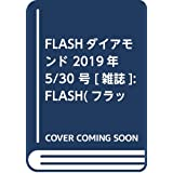FLASHダイアモンド 2019年 5/30 号 [雑誌]: FLASH(フラッシュ) 増刊