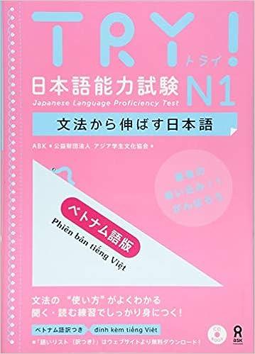 日本 語 パワー ドリル n1 文字 語彙 pdf