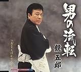 Otoko No Ruten by Kagami, Goro (2005-08-01)