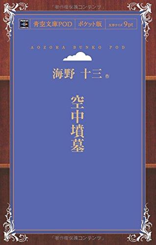 空中墳墓 (青空文庫POD(ポケット版))