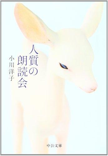 人質の朗読会 (中公文庫)