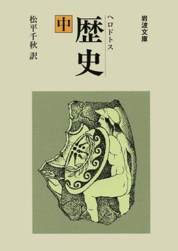 歴史(中) (岩波文庫 青 405-2)