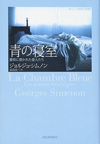 青の寝室---激情に憑かれた愛人たち (【シムノン本格小説選】)