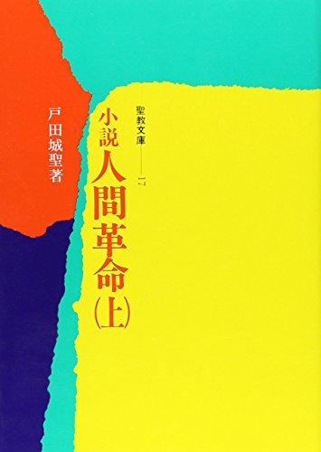 小説人間革命 上 ((聖教文庫))