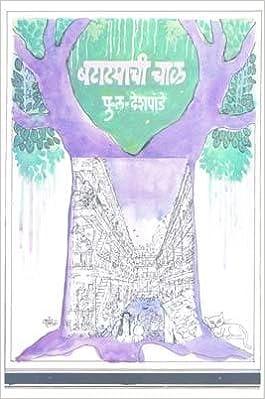 batatyachi chal book