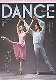 DANCE MAGAZINE (ダンスマガジン) 2019年 5月号