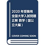 2020年受験用 全国大学入試問題正解 数学(国公立大編)