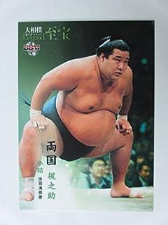 BBM2015大相撲カード「レジェンド」至宝■レギュラーカード■49小結/両国