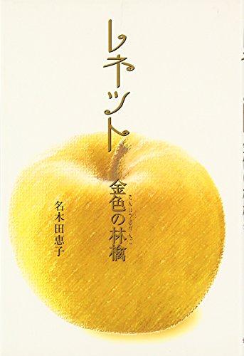 レネット―金色の林檎