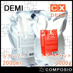 デミ コンポジオ CXリペアシャンプー&トリートメント ディープ 詰め替え 2000ml,2000g B00G32NDYY