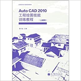 AutoCAD 2010 engineering drawing skills training tutorial