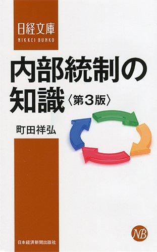 日経文庫 内部統制の知識<第3版>
