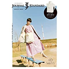 JOURNAL STANDARD 最新号 サムネイル