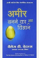 Amir Banane Ka Naya Vigyan (The New Science of Getting Rich)   (Hindi) Kindle Edition