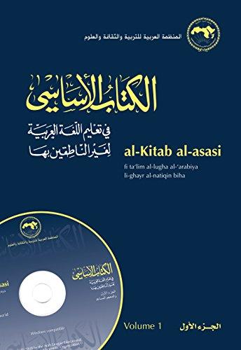 al-Kitab al-asasi: fi ta'lim al-lugha al-'arabiya li-ghayr al-natiqin biha. Volume 1 (Arabic Edition)