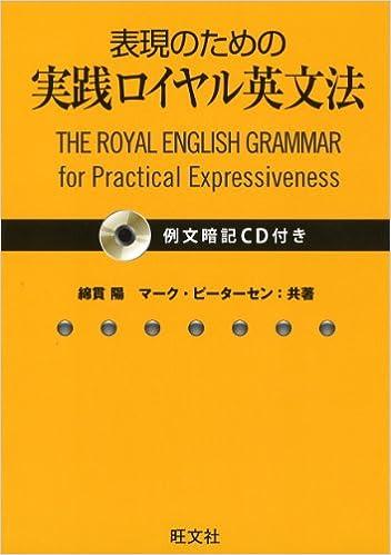 表現のための実践ロイヤル英文法(例文暗記CD付き) の商品写真