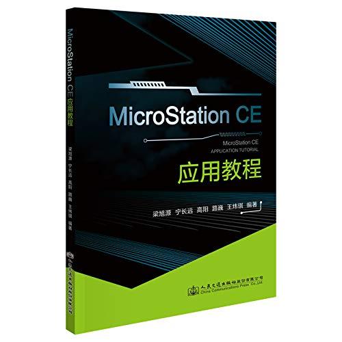 MicroStation CE 应用教程