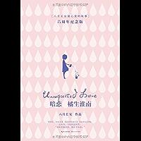 暗恋:橘生淮南(典藏版)(套装共2册)