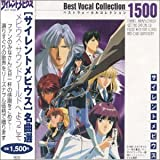 Silent Mobius: Best Vocal Collection 1500 by Japanimation (2008-01-01)