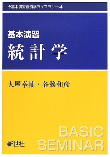 基本演習 統計学 (基本演習経済学ライブラリ)
