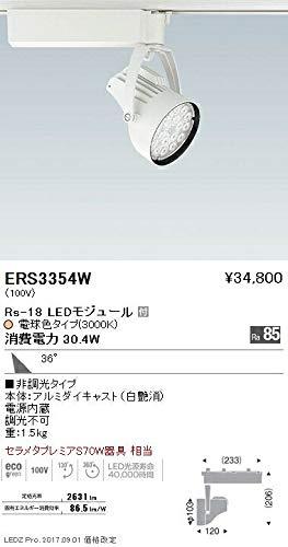 ENDO LEDスポットライト 配線ダクトレール用 セラメタプレミアS70W相当 電球色3000K 広角 白 ERS3354W (ランプ付)   B07HQFZPQR