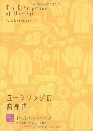 ユークリッジの商売道 (P・G・ウッドハウス選集4)