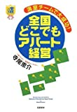 「お宝不動産セミナーブック 満室チームで大成功!全国どこでもアパート経営」寺尾 恵介