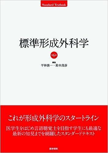標準形成外科学 第6版 (標準医学...