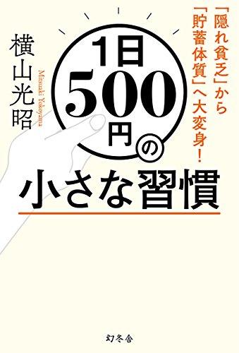 1日500円の小さな習慣 「隠れ貧乏」から「貯蓄体質」へ大変身! (幻冬舎単行本)