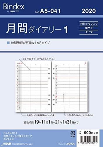능률 バインデックス 수첩 리필 2020 년 월간 시간 메모리 법 리 간격 유형 A5-041 (2019 년 11 월) / Efficiency Baindex Pocketbook Refill 2020 Monthly Time Memory Entry Horizontal Border Type A5-041 (as of November 2019)