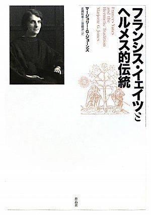 フランシス・イェイツとヘルメス的伝統