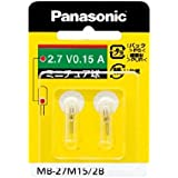 Panasonic(パナソニック) MB-27M15/2B 2.7V0.15Aミニチュア球 MB-27M15/2B