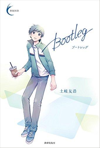 Bootleg (新鋭短歌シリーズ)