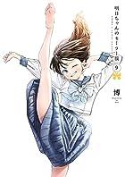 明日-あけび-ちゃんのセーラー服 第09巻