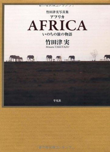 """Read Online Minoru Taketazu """"Africa"""" [2013 ] pdf"""