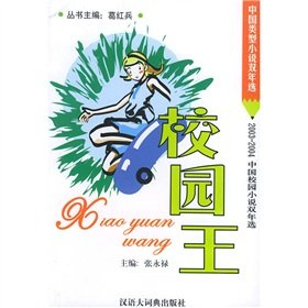 campus King [Paperback](Chinese Edition) pdf epub