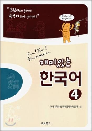 korean-4-fun-korean-edition