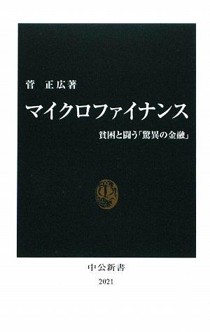 マイクロファイナンス―貧困と闘う「驚異の金融」 (中公新書)